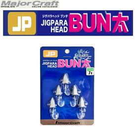 ●メジャークラフト ジグパラヘッド ブンタ JPBU-DART 7g 【メール便配送可】 【まとめ送料割】【mjph】