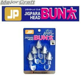 ●メジャークラフト ジグパラヘッド ブンタ JPBU-DART 14g 【メール便配送可】 【まとめ送料割】【mjph】