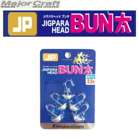 ●メジャークラフト ジグパラヘッド ブンタ JPBU-根魚 3.5g 【メール便配送可】 【まとめ送料割】【mjph】