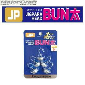 ●メジャークラフト ジグパラヘッド ブンタ JPBU-根魚 5g 【メール便配送可】 【まとめ送料割】【mjph】