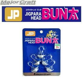 ●メジャークラフト ジグパラヘッド ブンタ JPBU-根魚 7g 【メール便配送可】 【まとめ送料割】【mjph】