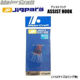 ●メジャークラフト ジグパラ アシストフック JPS ASSIST SS(リング無) 【メール便配送可】 【まとめ送料割】【mjpf】