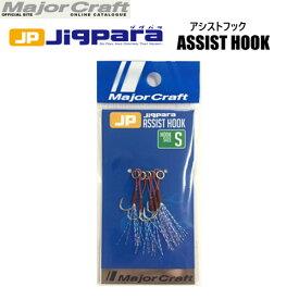 ●メジャークラフト ジグパラ アシストフック JPS ASSIST S 【メール便配送可】 【まとめ送料割】【mjpf】