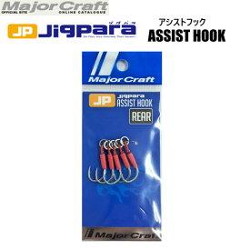 ●メジャークラフト ジグパラ アシストフック JPS ASSIST REAR 【メール便配送可】 【まとめ送料割】【mjpf】