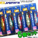 ●メジャークラフト ジグパラ スロー JPSLOW 50g 5個セット(50) 【メール便配送可】