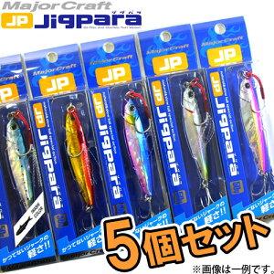 ●メジャークラフト ジグパラ ショート JPS 50g おまかせ爆釣カラー5個セット(48) 【メール便配送可】 【まとめ送料割】