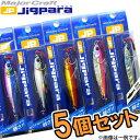 ●メジャークラフト ジグパラ ショート JPS 60g おまかせ爆釣カラー5個セット(49) 【メール便配送可】 【まとめ送料…