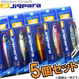 ●メジャークラフト ジグパラ ショート JPS 60g おまかせ爆釣カラー5個セット(49) 【メール便配送可】 【まとめ送料割】