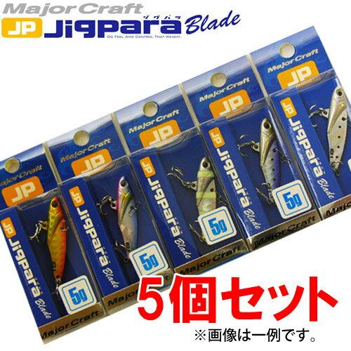 ●メジャークラフト ジグパラブレード JPB-44 5g 5個セット(53) 【メール便配送可】 【まとめ送料割】
