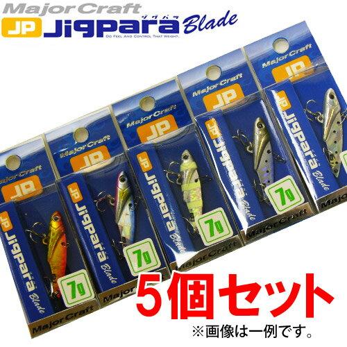 ●メジャークラフト ジグパラブレード JPB-44 7g 5個セット(54) 【メール便配送可】 【まとめ送料割】