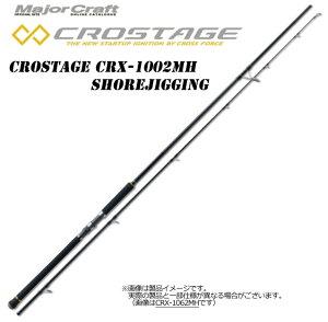 ●メジャークラフト クロステージ CRX-1002MH ショアジギング