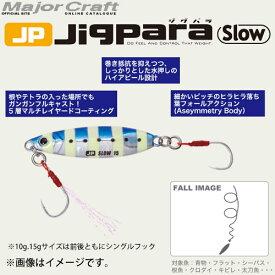 ●メジャークラフト ジグパラ スロー JPSLOW 10g 【メール便配送可】 【まとめ送料割】