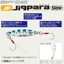 ●メジャークラフト ジグパラ スロー JPSLOW 15g 【メール便配送可】 【まとめ送料割】