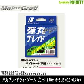 ●メジャークラフト 弾丸ブレイド ライトゲーム ピンク 150m 6-8LB (0.3-0.4号) 【メール便配送可】 【まとめ送料割】