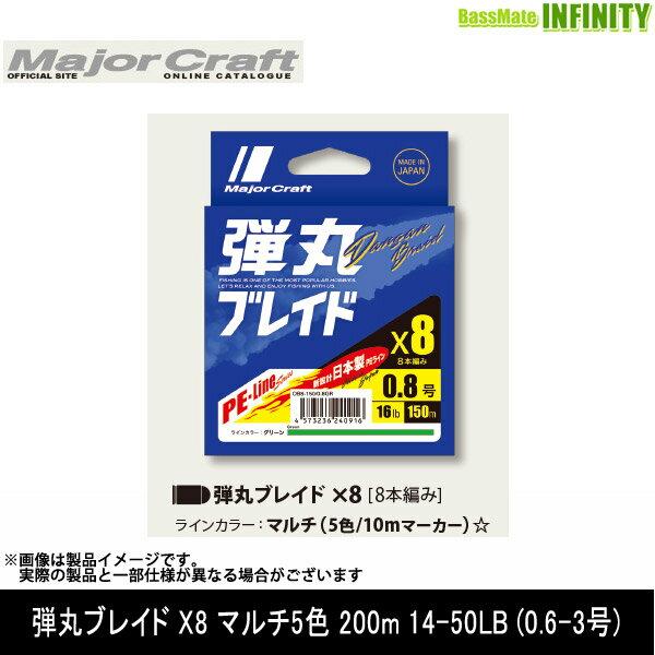 ●メジャークラフト 弾丸ブレイド X8 マルチ5色 200m 14-50LB (0.6-3号) 【メール便配送可】 【まとめ送料割】