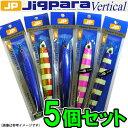 ●メジャークラフト ジグパラ バーチカル ショート JPV 150g (タチウオカラー) 5個セット(113) 【メール便配送可】