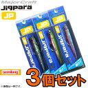 ●メジャークラフト ジグパラ セミロング 40g おまかせ爆釣カラー3個セット(71) 【メール便配送可】 【まとめ送料割】