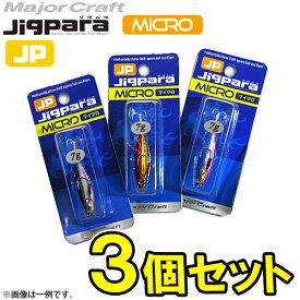 ●メジャークラフト ジグパラ マイクロ 7g おまかせ爆釣カラー3個セット(76) 【メール便配送可】 【まとめ送料割】