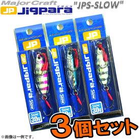 ●メジャークラフト ジグパラ スロー JPSLOW 30g おまかせ爆釣カラー3個セット(85) 【メール便配送可】 【まとめ送料割】