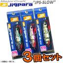 ●メジャークラフト ジグパラ スロー JPSLOW 50g 3個セット(87) 【メール便配送可】 【まとめ送料割】