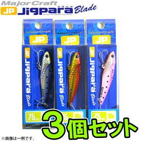 ●メジャークラフト ジグパラブレード JPB-75 18g おまかせ爆釣カラー3個セット(93) 【メール便配送可】 【まとめ送料割】