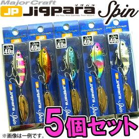 ●メジャークラフト ジグパラ スピン JPSPIN 40g おまかせ爆釣カラー5個セット(127) 【メール便配送可】 【まとめ送料割】