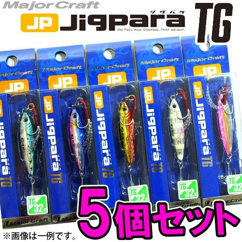 ●メジャークラフト ジグパラ TG(タングステン) JPTG 32g おまかせ爆釣カラー5個セット(132) 【メール便配送可】 【まとめ送料割】