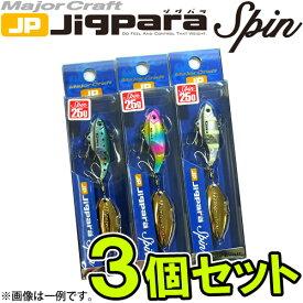 ●メジャークラフト ジグパラ スピン JPSPIN 25g おまかせ爆釣カラー3個セット(136) 【メール便配送可】 【まとめ送料割】