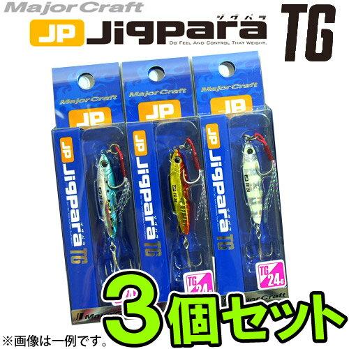 ●メジャークラフト ジグパラ TG(タングステン) JPTG 24g おまかせ爆釣カラー3個セット(142) 【メール便配送可】 【まとめ送料割】