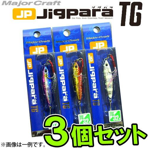 ●メジャークラフト ジグパラ TG(タングステン) JPTG 32g おまかせ爆釣カラー3個セット(143) 【メール便配送可】 【まとめ送料割】