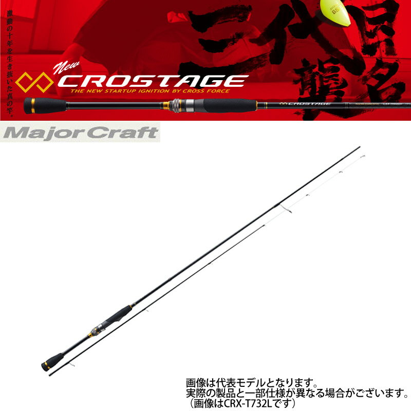 ●メジャークラフト クロステージ CRX-T902MH メバルモデル (フロートリグ&マイクロジグ)
