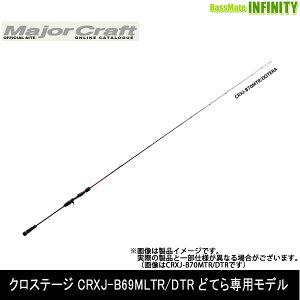 ●メジャークラフト クロステージ CRXJ-B69MLTR/DTR どてら専用モデル