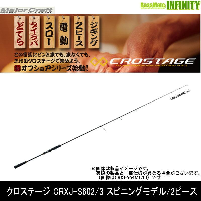 ●メジャークラフト クロステージ CRXJ-S602/3 スピニングモデル/2ピース