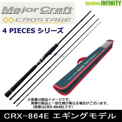 ●メジャークラフト クロステージ CRX-864E 4ピース エギングモデル