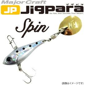 ●メジャークラフト ジグパラ スピン JPSPIN 3g 【メール便配送可】 【まとめ送料割】