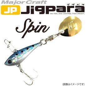 ●メジャークラフト ジグパラ スピン JPSPIN 5g 【メール便配送可】 【まとめ送料割】