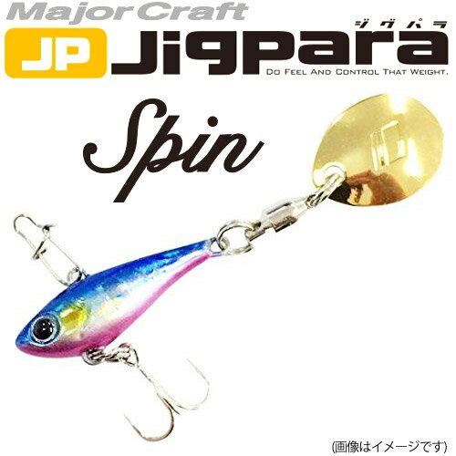 ●メジャークラフト ジグパラ スピン JPSPIN 7g 【メール便配送可】 【まとめ送料割】