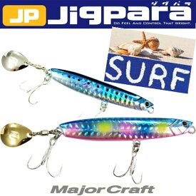 ●メジャークラフト ジグパラ サーフ JPSURF 28g 【メール便配送可】 【まとめ送料割】