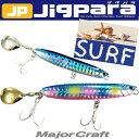 ●メジャークラフト ジグパラ サーフ JPSURF 35g 【メール便配送可】 【まとめ送料割】