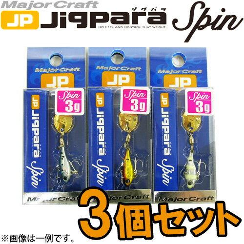●メジャークラフト ジグパラ スピン JPSPIN 3g おまかせ爆釣カラー3個セット(144) 【メール便配送可】 【まとめ送料割】