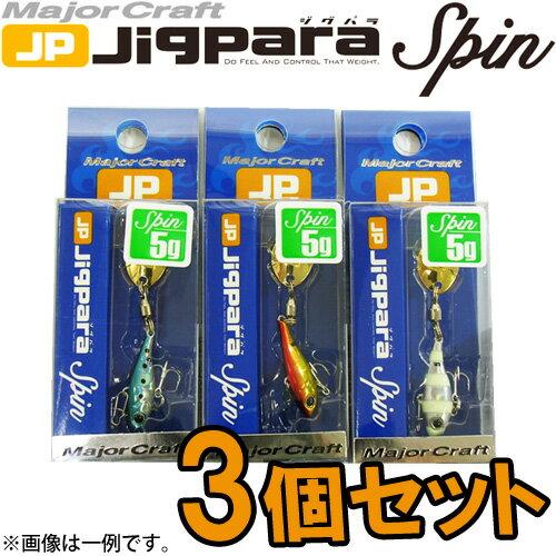 ●メジャークラフト ジグパラ スピン JPSPIN 5g おまかせ爆釣カラー3個セット(145) 【メール便配送可】 【まとめ送料割】