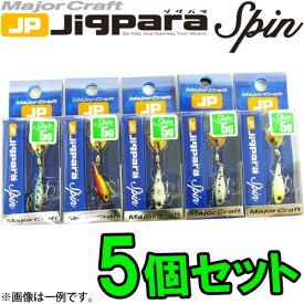 ●メジャークラフト ジグパラ スピン JPSPIN 5g おまかせ爆釣カラー5個セット(148) 【メール便配送可】 【まとめ送料割】