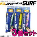 ●メジャークラフト ジグパラ サーフ JPSURF 35g おまかせ爆釣カラー3個セット(151) 【メール便配送可】 【まとめ送…