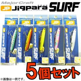 ●メジャークラフト ジグパラ サーフ JPSURF 28g おまかせ爆釣カラー5個セット(153) 【メール便配送可】 【まとめ送料割】