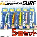 ●メジャークラフト ジグパラ サーフ JPSURF 35g おまかせ爆釣カラー5個セット(154) 【メール便配送可】 【まとめ送…