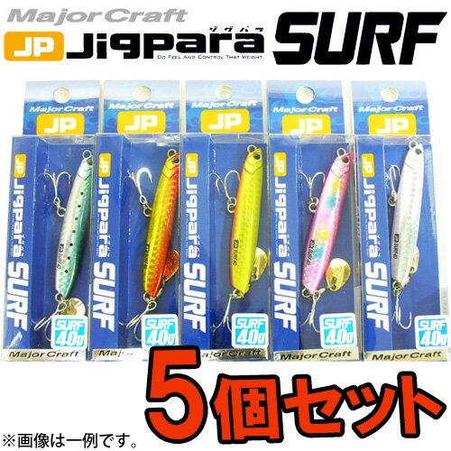 ●メジャークラフト ジグパラ サーフ JPSURF 40g おまかせ爆釣カラー5個セット(155) 【メール便配送可】 【まとめ送料割】