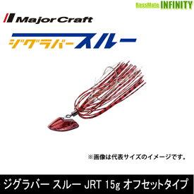 ●メジャークラフト ジグラバー スルー JRT 15g オフセットタイプ 【メール便配送可】 【まとめ送料割】