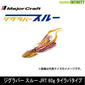 ●メジャークラフト ジグラバー スルー JRT 60g タイラバタイプ 【メール便配送可】 【まとめ送料割】