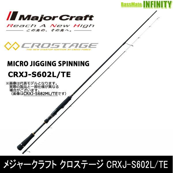 ●メジャークラフト クロステージ CRXJ-S602L/TE ティップラン 2ピース (スピニング)