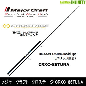 ●メジャークラフト クロステージ CRXC-86TUNA マグロキャスティング 1ピース (スピニング)